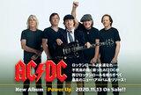AC/DCの特設ページ公開!決して揺らぐことのないロックンロールの強さを込めた、通算17枚目のアルバム『Power Up』を11/13世界同時リリース!激ロックWEBサイト・ジャック&プレゼント企画も実施中!