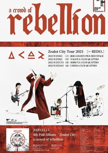 acor_tour_flyer.jpg