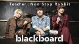 """Non Stop Rabbit、YouTubeチャンネル""""blackboard""""に初登壇!メジャー・デビュー・アルバム収録の「BIRD WITHOUT」""""blackboard Version""""をプレミア公開!"""