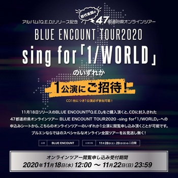 blue_encount_online_tour.jpg