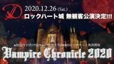 "D、ロックハート城で無観客公演""Vampire Chronicle 2020""12/26開催決定!"