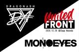 "Dragon Ash、ツアー""UNITED FRONT 2020""からMONOEYESとの対バン・ライヴ配信詳細が決定!"