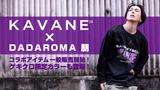 DADAROMAのBa.朋とKAVANE Clothingのコラボレーション・アイテムが、本日より待望の一般販売開始!ゲキクロ限定カラーも登場!
