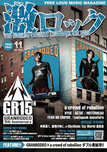 granrodeo_cover.jpg