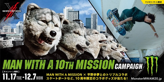 """MAN WITH A MISSION×平野歩夢×モンスターエナジーがトリプル・コラボレーション!""""MAN WITH A 10TH MISSION""""キャンペーン開催!"""