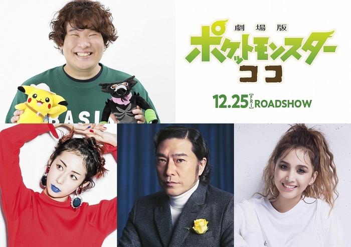 岡崎体育+SiMも!岡崎体育、ポケモン映画最新作のテーマ・ソング集を12/23リリース!