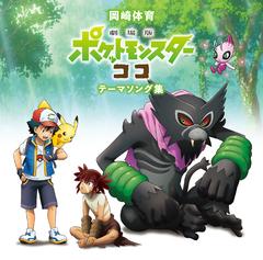 okazakitaiiku_pokemon_jkt.jpg