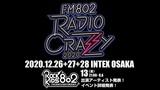 """""""FM802 RADIO CRAZY""""、12/26-28の3デイズで開催決定!"""