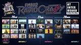 """""""FM802 RADIO CRAZY""""、出演者に10-FEET、打首、MONOEYES、ロットンら決定!"""