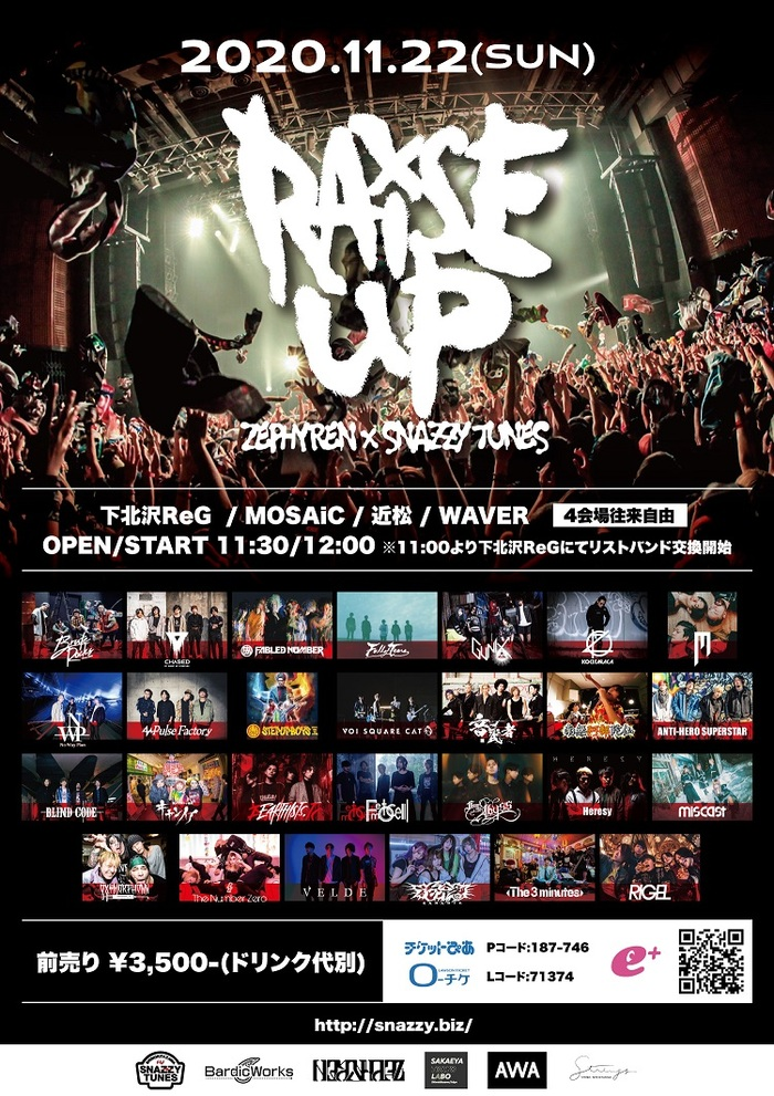 "Zephyren × SNAZZY TUNES共催下北沢サーキット・フェス""Raise Up""、最終アーティスト発表でThe 3 minutes、RIGEL出演決定!タイムテーブルも公開!"