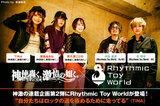 神使轟く、激情の如く。×Rhythmic Toy Worldの座談会公開!神激12ヶ月連載企画第2弾!根底で繋がる両者の音楽やアーティストとしての姿勢を語り合う座談会実現!