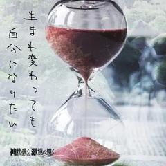 shingeki_umarekawattemo.jpg