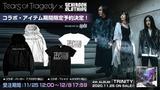 TEARS OF TRAGEDY、4thアルバム 『TRINITY』の発売を記念し、ゲキクロとの限定コラボ・アイテムの販売決定!Vo.HARUKAのモデル・カットも公開!11月25日(水)12:00より、期間限定予約受付開始!