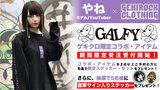 """モデル/YouTuber""""やね""""×GALFY×GEKIROCK CLOTHINGの限定コラボ・アイテム受注受付開始!抽選で5名様に直筆サイン入りステッカーをプレゼント!"""