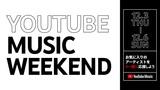 "HYDE、DIR EN GREY、Dragon Ash、GALNERYUS、Crossfaith、マイファス、ノンラビら47組参加!アーティストのコンサート映像を楽しめるプログラム""YouTube Music Weekend""12/3-6開催!"