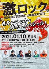 【フォロー&RTで応募完了!】1/10(日)激ロックDJパーティー@渋谷THE GAME~日本一ロックな新年会スペシャル~、入場無料券を2組4名様にプレゼント!【1/2締切】