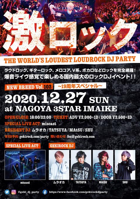 1227_nagoya_guest_3.jpg
