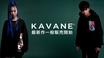 """KAVANE Clothingの最新作の一般販売開始!ブランドのアイコンである薔薇はもちろん、今作は""""VISION""""をテーマにストリート感溢れるグラフィカルなアイテムがラインナップ!"""