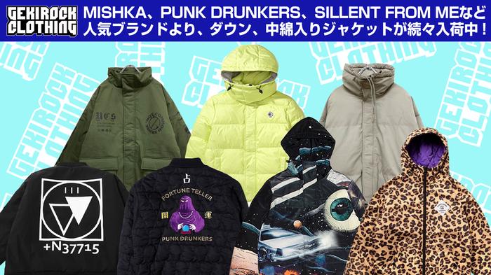 MISHKA、PUNK DRUNKERS、SILLENT FROM ME、MAGICAL MOSH MISFITSなど人気ブランドより、これからの時期にぴったりな保温性抜群のダウン、中綿ジャケットが続々入荷中!