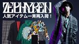 Zephyren (ゼファレン)より、異要素をミックスさせたトレンチコートや毛足の滑らかなファーを贅沢に使用したジャケットなど、人気商品一斉再入荷!