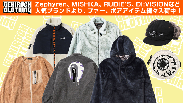 Zephyren、MISHKA、RUDIE'S、SABBAT13、ANIMALIAなど人気ブランドより、トレンドのボア、ファーアイテムが続々入荷中!