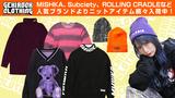 MISHKA、Subciety、ROLLING CRADLEなど人気ブランドから冬を彩るニット、ビーニーが多数入荷中!