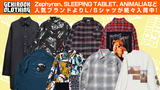 Zephyren、SLEEPING TABLET、ANIMALIA、TRAVAS TOKYO、CIVARIZE、SALUTEなど人気ブランド長袖シャツを豊富なラインナップで常時200種類以上販売中!