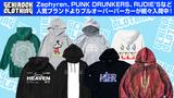 Zephyren、PUNK DRUNKERS、RUDIE'S、DI:VISION、acOlaSiaなど人気ブランドプルオーバーパーカーが豊富なラインナップで常時600種類以上販売中!