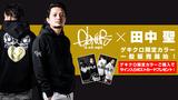 田中聖×GoneRコラボ・パーカーのゲキクロ限定カラーが待望の一般販売開始!ご購入でサイン入りポストカードをプレゼント!