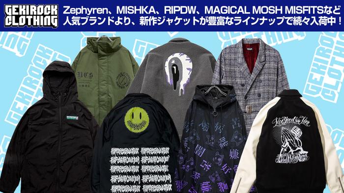Zephyren、MISHKA、RIPDW、MAGICAL MOSH MISFITS、NineMicrophones、NOT COMMON SENSEなど人気ブランドより、個性豊かな新作ジャケット続々入荷中!