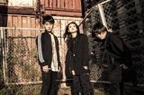 ASTERISM、約2年ぶりの新EP『GUERNICA』本日12/9突如配信リリース!新アー写も公開!