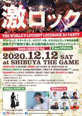 【当日券あり!】本日12/12(土)激ロックDJパーティー@渋谷THE GAME、当日券の販売が決定!KenKen(BASS HERO)、三瀬ふう子(SPARK SPEAKER)のゲストDJ出演あり!