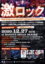 【フォロー&RTで応募完了!】12/27(日)名古屋激ロックDJパーティー19周年SPECIAL@今池3STAR、入場無料券を2組4名様にプレゼント!【12/16締切】