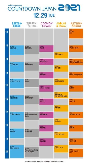 countdown_japan_tt1229.jpg