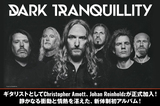DARK TRANQUILLITYのインタビュー公開!ギタリストとしてChristopher Amott(ex-ARCH ENEMY)ら正式加入!静かなる衝動と情熱を湛えた、新体制初アルバム『Moment』日本盤を12/23リリース!