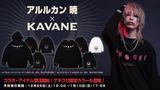 アルルカンのフロントマン 暁とKAVANE Clothingのコラボレーション・アイテム第2弾が期間限定予約販売開始!ゲキクロ限定カラーも登場!