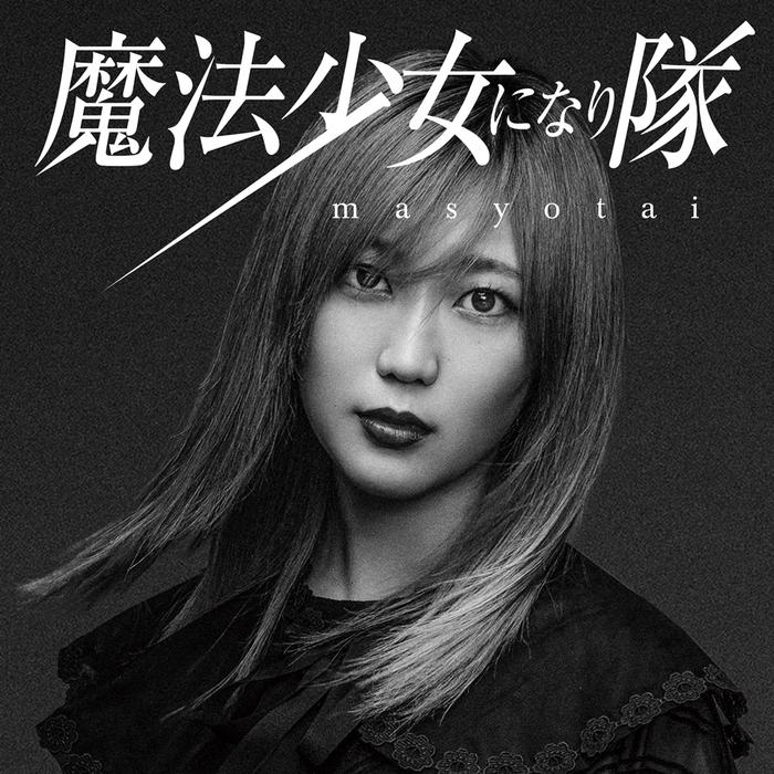 魔法少女になり隊、gari(VJ/Vo)が制作した「NEW ME」アニメMV公開!