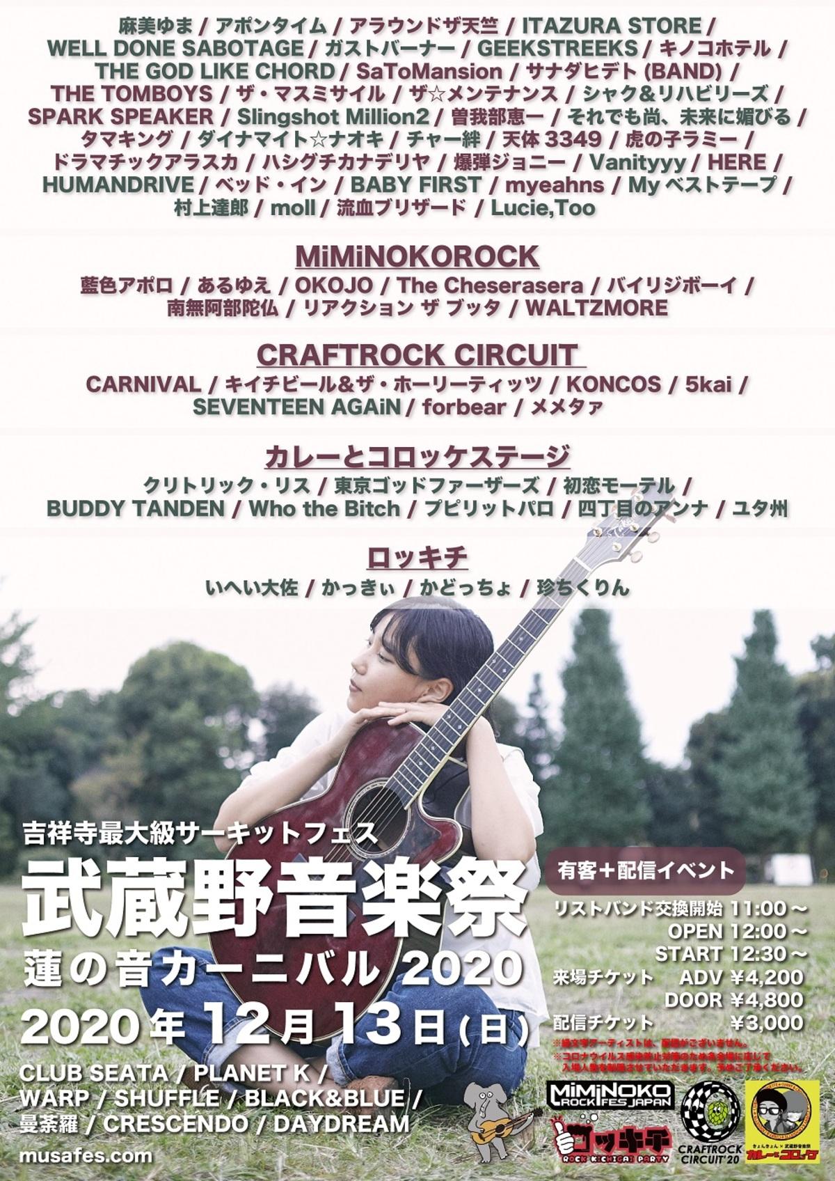 テーブル 音楽 祭 テレビ 東京 タイム