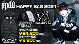 RIP DESIGN WORXX 2021 HAPPY BAG販売開始!この冬大活躍間違いなしのダウンベストや、ホンダソウイチコラボトレーナー等人気アイテムをまとめてGETするチャンス!