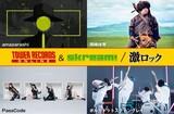 PassCode、amazarashi、岡崎体育、ポルカドットスティングレイの豪華プレゼントが当たる! タワレコオンライン&Skream!/激ロックによるキャンペーンがスタート!