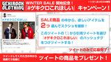 本日よりGEKIROCK CLOTHINGにてWINTER SALE開始記念『#ゲキクロこれほしい 』キャンペーン開始!