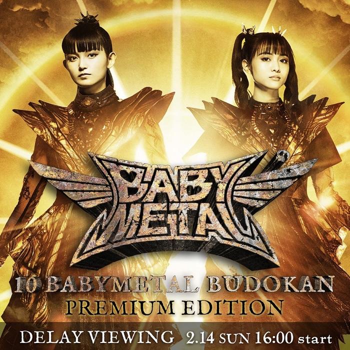 BABYMETAL、日本武道館公演プレミアム・エディションを全国各地の映画館で一斉上映決定!