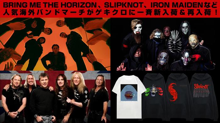 BRING ME THE HORIZON、SLIPKNOT、IRON MAIDENなど人気海外バンドのマーチャンダイズがゲキクロに一斉新入荷&再入荷!