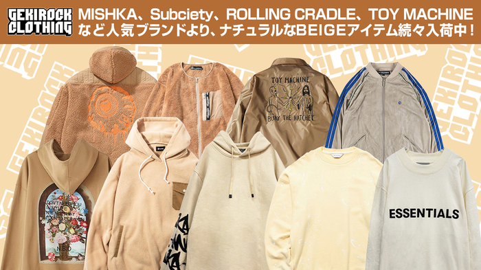 MISHKA、Subciety、ROLLING CRADLE、TOY MACHINE、MUSIC SAVED MY LIFE、FOG ESSENTIALSなど人気ブランドより、ナチュラルなBEIGEアイテム多数入荷中!
