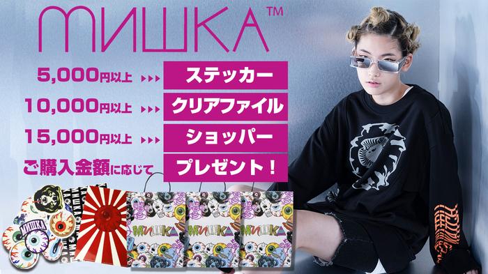 MISHKA (ミシカ)より、鮮やかなタイダイボディにkeep watchがプリントされたロングスリーブTシャツや、手書き風グラフィックがインパクト大なTシャツなど新商品一斉入荷!ご購入金額に応じてノベルティがもらえるお得なキャンペーンも実施!