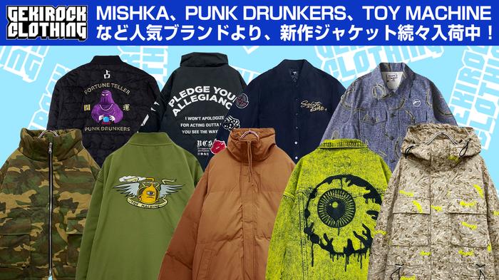 MISHKA、PUNK DRUNKERS、TOY MACHINE、SALUTE、FOG ESSNETIALS、NOT COMMON SENSE、mnmlなど人気ブランドより、ジャケットが多数入荷中!