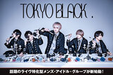 TOKYO BLACK.(ex-BLACKSHEEP SYNDROME.)のインタビュー&動画メッセージ公開!話題のメンズ・アイドルが新始動!1/16&3/23開催のワンマンや、2/10に新木場COASTで行う主催フェスに迫る!