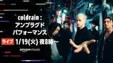 coldrain、トーク&アンプラグド・ライヴを1/19生配信決定!