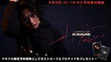 DADAROMAのBa.朋とKAVANE Clothingのコラボレーション第2弾が2月2日18:00より期間限定予約受付開始!ゲキクロ限定カラーも登場!