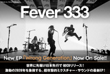 FEVER 333のインタビュー含む特設ページ公開!超攻撃的ミクスチャー・サウンドの最新EP『Wrong Generation』を本日1/27日本先行CDリリース!